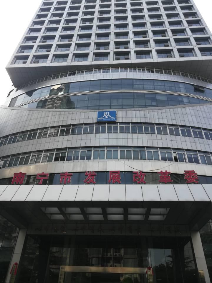 南宁发改委办公楼.jpg