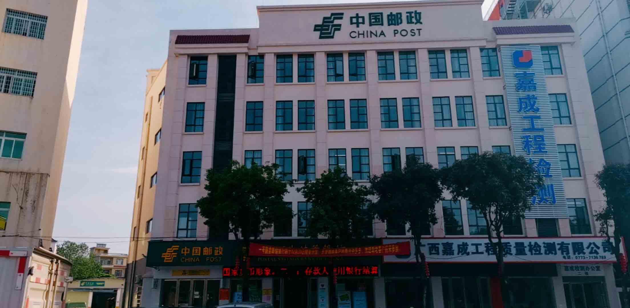 荔浦邮政.jpg